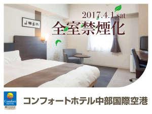 コンフォートホテル中部国際空港:2017年4月1日、全室禁煙化いたしました。よりいっそう快適になった客室をぜひご利用ください。