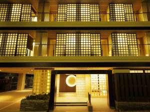 箱根湯本温泉 月の宿 紗らの写真
