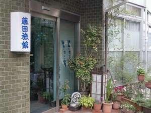 藤田旅館の写真
