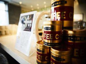 【コーヒーサービス】地元で親しまれているコーヒー豆を厳選して、ご提供いたします。