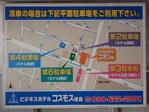 ビジネスホテル コスモス徳島:平面駐車場80台駐車可能1泊¥500