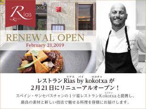 レストランRias by Kokotxa(リアス・バイ・ココチャ)2月21日リニューアルオープン