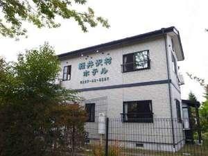 軽井沢村ホテルの写真