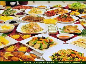 ホテルプレミアムグリーンプラス:お袋の味!和食もたっぷり♪自慢の朝食バイキング