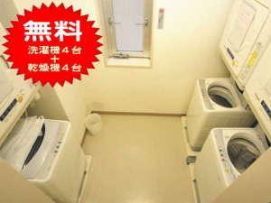 ホテルプレミアムグリーンプラス:ランドリールーム*洗濯機4台+乾燥機4台完備☆予約制