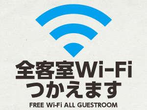 ホテルサンバレー伊豆長岡 本館:全室WI-FI使用可能になりました。