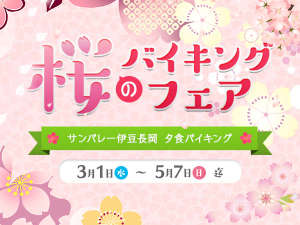 ホテルサンバレー伊豆長岡 本館:夕食バイキングの桜フェアは3/1~5/7まで!