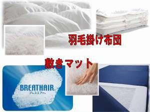 青島グランドホテル:平成29年から寝具を一新!掛け布団はふかふかの羽毛布団、敷きマットは身体に優しいブレスエアーです!