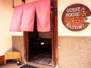 Guest House 古民家 和の写真