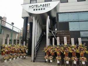 ホテルアベスト新安城駅前