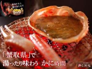 三朝館:「蟹取県」で、この冬は本気の【かに】を召し上がれ/タグ付松葉がにの炭火焼き