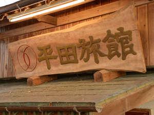 大河内温泉 平田旅館の写真