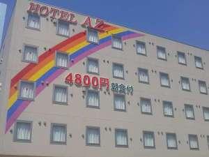 HOTEL AZ 福岡うきは店の写真