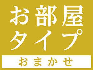 スマイルホテルプレミアム大阪東心斎橋