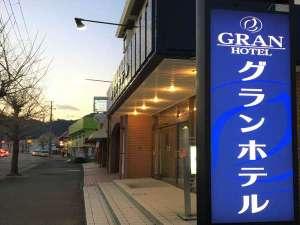 グランホテルの写真