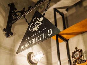 THE KITCHEN HOSTEL AO ザ キッチンホステル アオ