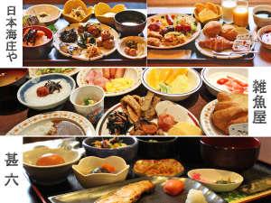 博多グリーンホテルアネックス:【えらべる朝食】 バイキング、和定食、3店舗からお好みでお選び頂けます