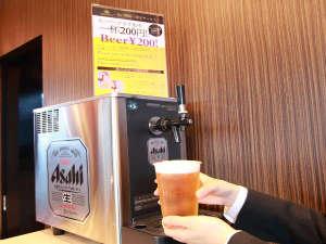 アパホテル<水戸駅前>:フロント横にビールサーバーを設置!一杯200円でスーパードライ生ビールをご利用頂けます♪