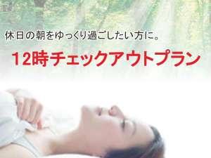 名鉄イン名古屋桜通