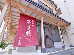 百沢温泉 富士見荘の写真