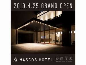 MASCOS HOTEL 益田温泉の写真