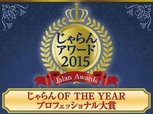 アーバイン広島エグゼクティブ:じゃらんアワード2015じゃらんOF THE YEARプロフェッショナル大賞受賞