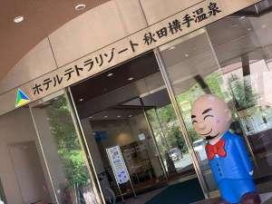 ホテルテトラリゾート秋田横手温泉の写真