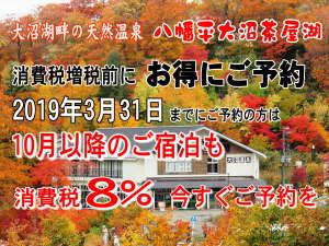 八幡平大沼茶屋湖:2019年3月31日までのご予約がお得!10月以降のご宿泊も消費税8%です