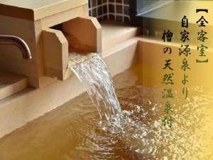 カムイの湯 ラビスタ阿寒川:●客室ビューバス●64室全てに檜造りの温泉付。川側のお部屋だと雄大な阿寒川を望める。