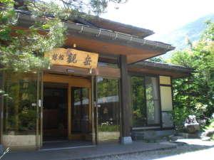 旅館 観岳の写真
