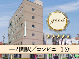 一関グリーンホテルの写真
