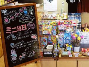 泉ヶ岳温泉やまぼうし:*【ミニ縁日】夏といったらコレ!昔なつかしの駄菓子やおもちゃで子どもも大人もお祭り気分♪