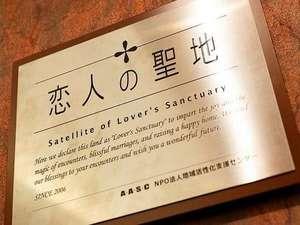 リーガロイヤルホテル広島は「恋人の聖地サテライト」に選定されました。
