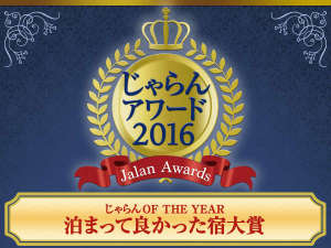 リーガロイヤルホテル広島:じゃらんアワード2016「泊まって良かった宿大賞」1位受賞