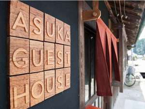 ASUKA GUEST HOUSEの写真