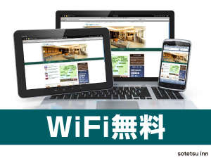 Wi-Fi全館全室無料!