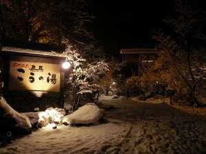 こうの湯雪景色
