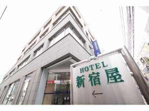 町田ビジネスホテル新宿屋の写真