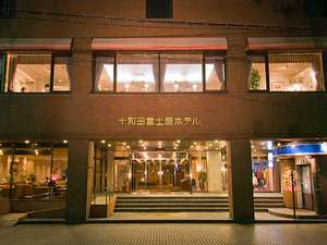 十和田富士屋ホテルの写真