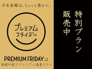 旅館叶家:*プレミアムフライデーにおすすめ♪金曜特別プラン販売中です!