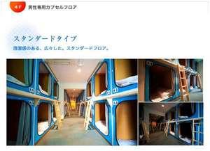 別府温泉 カプセルホテル ニューグロリア(G-パレス):