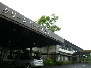 茨城パシフィックカントリー倶楽部 グリーンパークホテルの写真