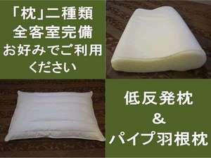 ベルズイン前橋(旧カントリーホテル前橋):【枕二種類】当館では「低反発枕」と「パイプ羽根枕」の2種類を各部屋にご準備いたしております。
