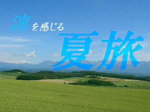 新富良野プリンスホテル:富良野は夏でも涼しい!!