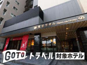 変なホテル金沢 香林坊の写真