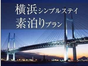 ダイワロイネットホテル横浜公園