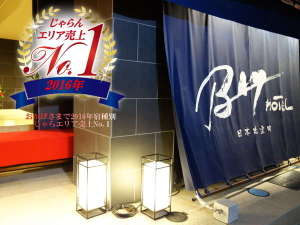 日本橋室町BAY HOTEL:おかげさまで2016年 宿種別『じゃらん年間エリア売上No.1!』