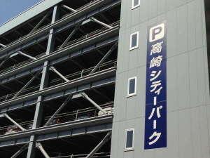 高崎駅前プラザホテル:お車の方は徒歩1分の立体駐車場・高崎シティーパークをご案内しております。24時間600円です。