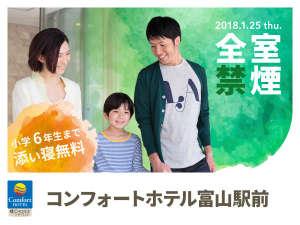 コンフォートホテル富山駅前:☆全室禁煙☆小学6年生以下のお子さま添い寝無料☆