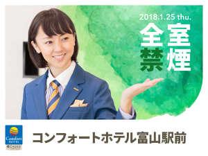 コンフォートホテル富山駅前:☆2018年1月☆全室禁煙ホテルとして生まれ変わりました☆